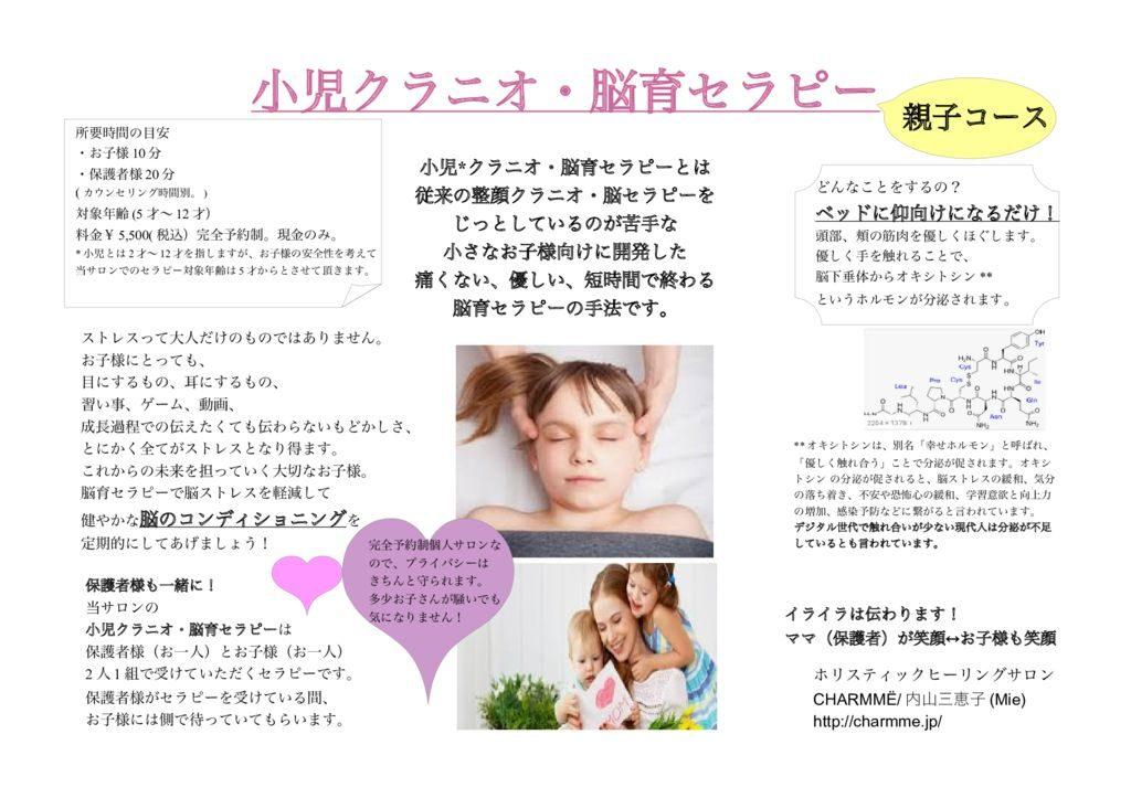小児クラニオ・脳育セラピーのサムネイル